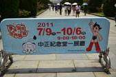 2011.07.30_手塚治虫的世界特展:DSC_3398.jpg