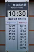 2011.11.25~26_九族日月潭:DSC_5156.jpg