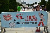 2011.07.30_手塚治虫的世界特展:DSC_3399.jpg