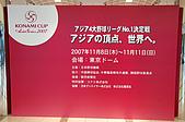 2007 亞洲職棒大賽東京3天2夜之旅_day.2_上野公園:大會看板