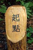 2010.11.20~21_福山植物園&林美石磐步道&蘭陽博物館:DSC_0169.JPG