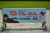 2011.07.30_手塚治虫的世界特展:DSC_3401.jpg