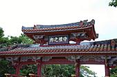 2007年8月30日~9月2日_沖繩之旅_Day2:守禮之邦