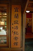 2010.11.20~21_福山植物園&林美石磐步道&蘭陽博物館:DSC_0022.JPG