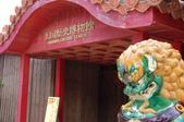 2007年8月30日~9月2日_沖繩之旅_Day2:王國村歷史博物館