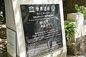 2007年8月30日~9月2日_沖繩之旅_Day2:經過二次世界大戰摧殘,才規劃為世界遺產