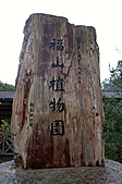2010.11.20~21_福山植物園&林美石磐步道&蘭陽博物館:DSC_0154.JPG