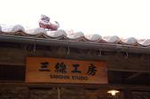 2007年8月30日~9月2日_沖繩之旅_Day2:王國村--三線工房
