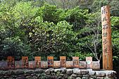 2010.11.20~21_福山植物園&林美石磐步道&蘭陽博物館:DSC_0165.JPG