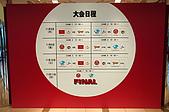 2007 亞洲職棒大賽東京3天2夜之旅_day.2_上野公園:這屆大賽日程表,冠軍戰已經貼上去了