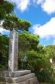 2007年8月30日~9月2日_沖繩之旅_Day2:史跡首里城跡