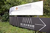 2007 亞洲職棒大賽東京3天2夜之旅_day.2_上野公園:上野公園展館看板
