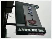 2011台中美食2:非常man.JPG