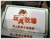 2011台中美食2:玩具牧場 (13).JPG