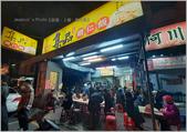 台南:20200314_193051.jpg