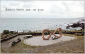 台東:花蓮豐濱石門1.jpg