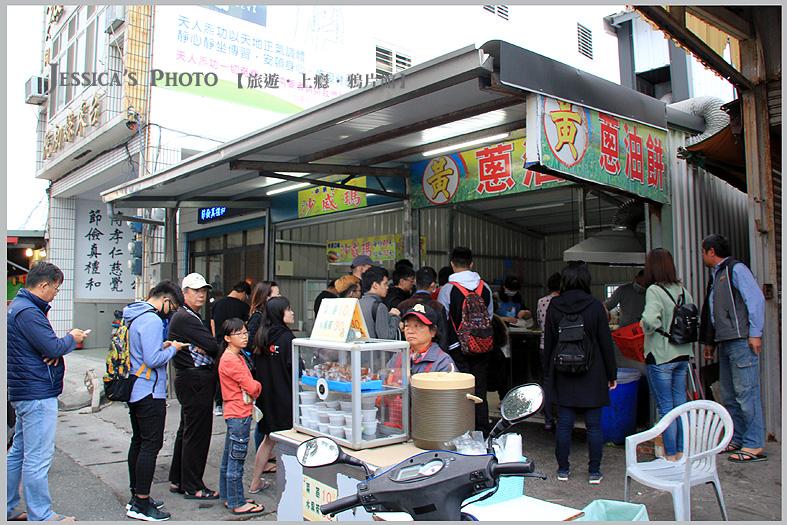 台東:台東黑森林-黃記蔥油餅1.jpg