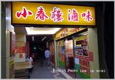 台北:IMG_20171116_180329拷貝.jpg