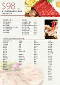 我的相簿:魯一居利寶閣宴會廳火鍋任食 餐單