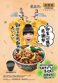 我的相簿:吉野家野菜牛肉飯大餐 - HK$ 21