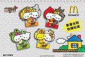 我的相簿:麥當勞® x Hello Kitty為食咭套裝
