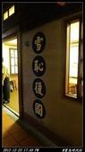 20121223星月天空+寶島時代村:寶島時代村004.jpg