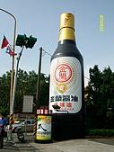 97.10.26馬武督四人行森林探索:超大的金蘭醬油!!!