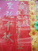 恭祝鳳山殿 保安廣澤尊王 聖誕千秋:DSCF0241.jpg