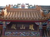 恭祝鳳山殿 保安廣澤尊王 聖誕千秋:DSCF0243.jpg