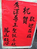 恭祝鳳山殿 保安廣澤尊王 聖誕千秋:DSCF0253.jpg