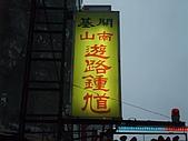 艋舺青山宮靈安尊王暗訪:DSCF1064.jpg