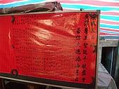 恭祝鳳山殿 保安廣澤尊王 聖誕千秋:DSCF0259.jpg