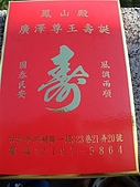 恭祝鳳山殿 保安廣澤尊王 聖誕千秋:DSCF0261.jpg