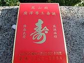 恭祝鳳山殿 保安廣澤尊王 聖誕千秋:DSCF0262.jpg