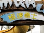 2011.07.17月眉馬拉灣:照片 020.jpg