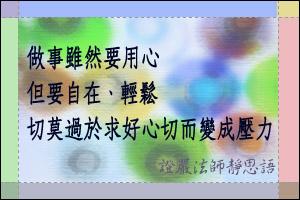 靜思語:IMG_4610.JPG
