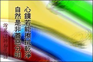 靜思語:IMG_4612.JPG