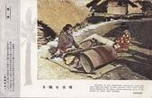 臺灣歷史印象--人文篇:機織-高山篇