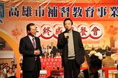 高雄市補教協會年終感恩餐會:IMG_8044.JPG
