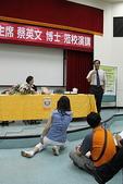 高師大成教所組發二講座:民進黨蔡英文主席演講:IMG_4253.JPG