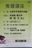 高師大成教所組發二講座:民進黨蔡英文主席演講:IMG_4232.JPG
