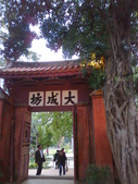 台南孔廟武德殿:相片0814.jpg