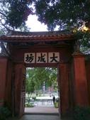 台南孔廟武德殿:相片0815.jpg