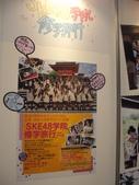 キャラホビ2010 (動漫展)有SKE48 live在日本千葉幕張メッセ国際会議場 20100828:1739812381.jpg
