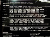 AKB48, SKE48, SDN48之2009年8月AKB104組閣祭演唱會在_日本東京武道館:1464991633.jpg
