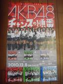 我的AKB48第19張單曲(チャンスの順番)來嚕_20101208:1980754042.jpg