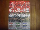 我的AKB48第19張單曲(チャンスの順番)來嚕_20101208:1980754043.jpg