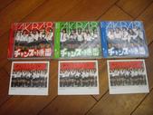我的AKB48第19張單曲(チャンスの順番)來嚕_20101208:1980754044.jpg