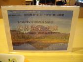 陳良弼日本早稻田大學研究生活篇暨美食篇_2010_0708:1347157860.jpg