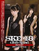 史上最強神樂團-SKE48 club band!!:1533890105.jpg